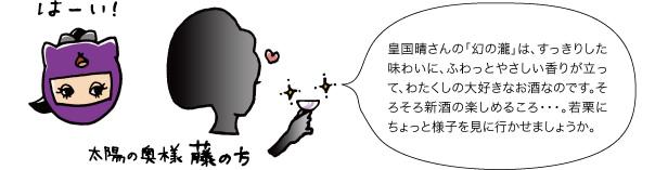 皇国晴さんの「幻の瀧」は、すっきりした味わいに、ふわっとやさしい香りが立って、わたくしの大好きなお酒なのです。そろそろ新酒の楽しめるころ...。若栗にちょっと様子を見に行かせましょうか。