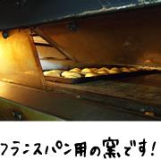 フランスパン用の窯です!