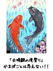 中村蒲鉾の細工蒲鉾 夫婦鯉の滝登り かまぼことは思えない!