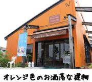 オレンジ色のお洒落な建物「ぱてぃしえ・のっき」