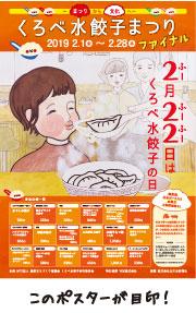 くろべ水餃子まつりポスター