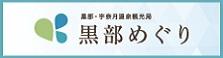 「黒部めぐり」黒部・宇奈月温泉観光局 オフィシャルサイト