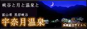 黒部峡谷 宇奈月温泉 公式サイト