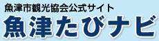 「魚津たびナビ」魚津市観光協会 オフィシャルサイト