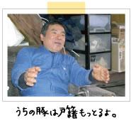 木島さんの豚は戸籍を持っています。