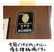 木島さんの農場は、全国で19カ所しかない優良種豚場です
