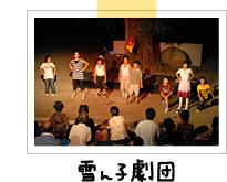 雪ん子劇団