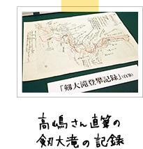 高嶋さん直筆の剱大滝の記録