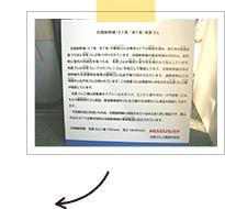 北陸新幹線 気密ゴム説明写真