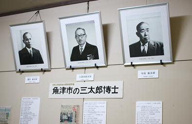 魚津歴史民俗博物館に展示されている魚津三太郎博士の写真