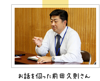 お話を伺った魚津市役所の前田久則さん