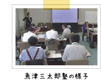 魚津三太郎塾の様子