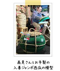 高見さんとお手製の入善ジャンボ西瓜の模型