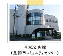 生地公民館(黒部市コミュニティセンター)