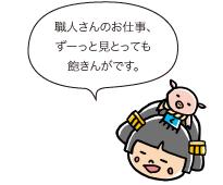 市姫:職人さんのお仕事、ずーっと見とっても飽きんがです。
