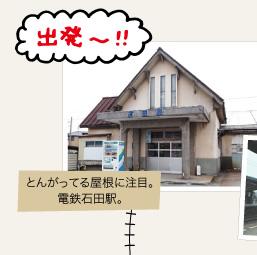 とんがってる屋根に注目。電鉄石田駅。