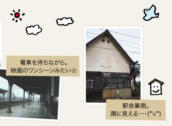 電鉄石田駅で電車を待ちながら。映画のワンシーンみたい☆ 駅舎裏側。顔に見える・・・(*'v'*)