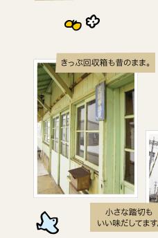 荻生駅はきっぷ回収箱も昔のまま。