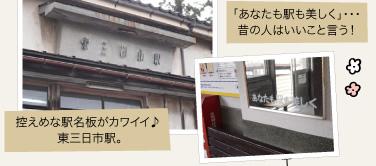 控えめな駅名板がカワイイ♪ 東三日市駅。