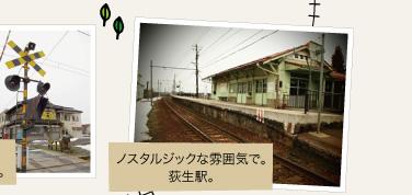 ノスタルジックな雰囲気で。荻生駅。小さな踏切もいい味だしてます。