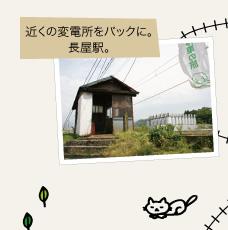 近くの変電所をバックに。長屋駅。