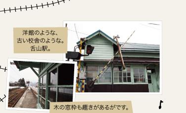 洋館のような、古い校舎のような。舌山駅。木の窓枠も趣きがあるがです。