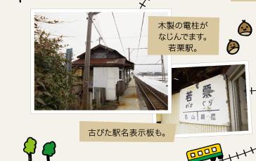 木製の電柱がなじんでます。若栗駅。古びた駅名表示板も。
