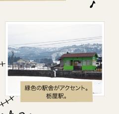 緑色の駅舎がアクセント。栃屋駅。