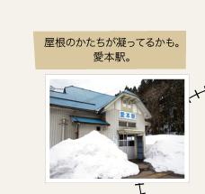 屋根のかたちが凝ってるかも。愛本駅。