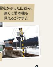 雪をかぶった山並み。遠くに愛本橋も見えるがです☆