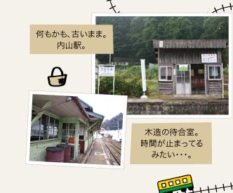 何もかも、古いまま。内山駅。木造の待合室。時間が止まってるみたい・・・。