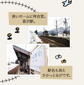狭いホームに待合室。音沢駅。駅名も消えかかっとるがです。