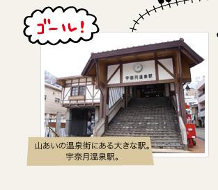 山あいの温泉街にある大きな駅。宇奈月温泉駅。