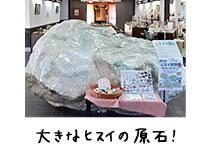 大きなヒスイの原石!