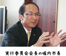 実行委員会会長の堀内市長