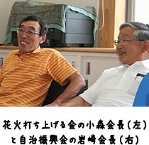 花火打ち上げる会の小森会長(左)と自治振興会の岩崎会長(右)