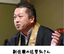 副住職の辻哲弘さんに聖人ゆかりのエピソードや品々についてのお話をお聞きしました。