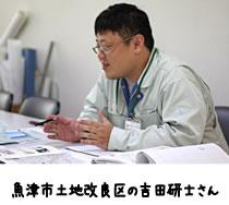 魚津市土地改良区の吉田研士さん