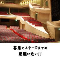 ステージから見たウイング席。ステージと客席との距離が近い!