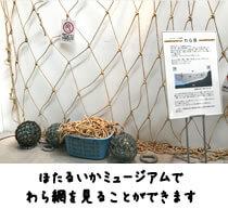 ほたるいかミュージアムに展示してある「わら網」