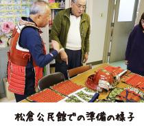 松倉公民館での準備の様子