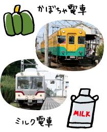 車両には「かぼちゃ電車」と「ミルク電車」と愛称がつけられています。