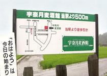 宇奈月麦酒館への看板