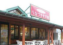 うなづき食菜館 外観