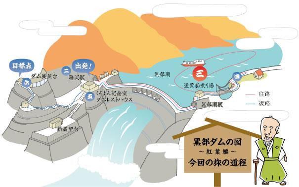 富山 黒部の観光情報サイト「黒部藩」