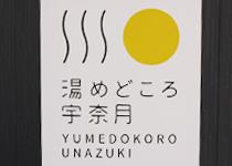 黄色が鮮やかな「湯めどころ宇奈月」のロゴマーク。