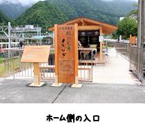 宇奈月温泉 駅の足湯 くろなぎのホーム側の入口