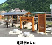 宇奈月温泉 駅の足湯 くろなぎの道路側の入口