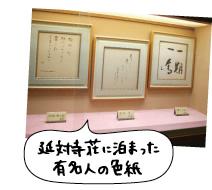 延対寺荘に泊まった有名人の色紙