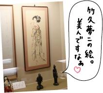 竹久夢二の絵。美人ですなぁ